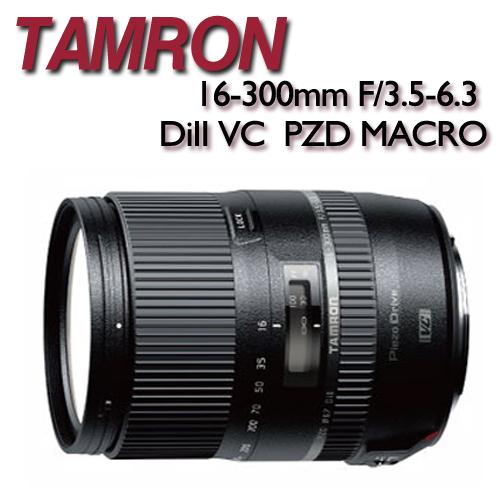 【★送67mm保護鏡】TAMRON 16-300mm F/3.5-6.3 DiII VC  PZD MACRO 【B016 平行輸入】→ATM / 黑貓貨到付款 加碼送防潮箱027AN+乾燥劑2入