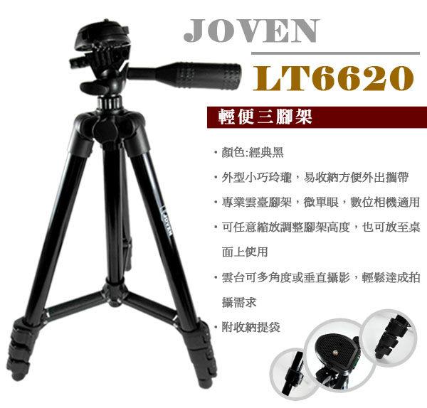 ★JOVEN LT6620 輕便三腳架 約103CM 微單眼數位相機適用 (附收納提袋)