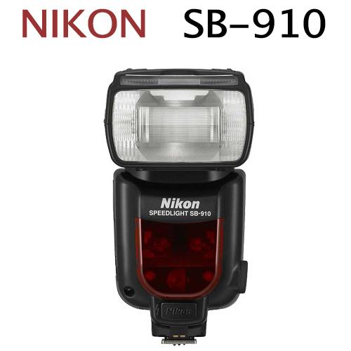 【閃光套餐★送原廠反光板+TF-362無線閃燈觸發器+充電電池組(含2入充電電池)】Nikon SB-910 / SB910 閃光燈 【公司貨】SB-910 / SB-700 / SB-300