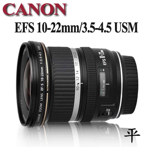 【★送77mm保護鏡】CANON EFS 10-22mm / f 3.5-4.5 USM 【平行輸入】