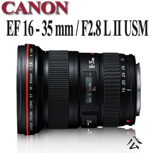 【★送LENSPEN專業雙頭拭鏡筆】CANON EF 16-35 mm / F2.8 L II USM【公司貨】★夢幻逸品鏡頭