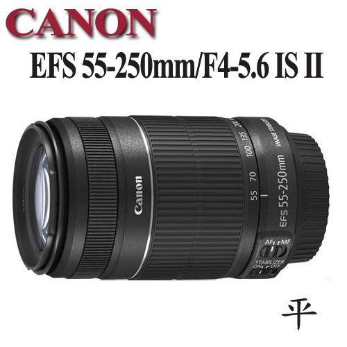 【★分期零利率】CANON EFS 55-250mm / 55-250 / F4-5.6 IS II 【平行輸入】