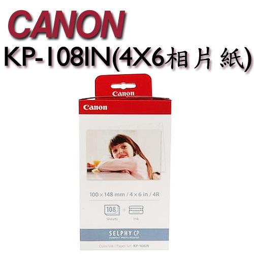 現貨-Canon 4X6印相紙/相片紙/彩色相紙 x 108張(KP-108IN)