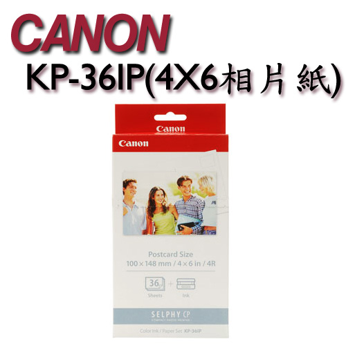 Canon 4x6印相紙/相片紙/彩色相紙 x 36張(KP-36IP)