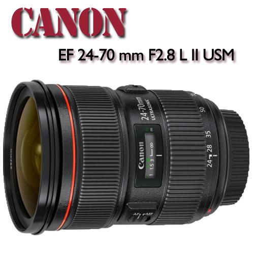【★送Lenspen專業雙頭拭鏡筆+吹球清潔組】CANON EF 24-70mm f/2.8L II USM (公司貨)→ATM / 黑貓貨到付款 加碼送單眼專用腳架(LT6661)