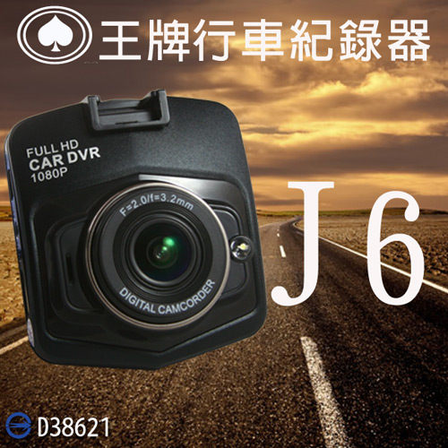 【王牌】 J6 黑精靈 行車紀錄器 停車監控系統 廣角 HDMI 夜視補光 衝撞鎖檔 ★送16G記憶卡