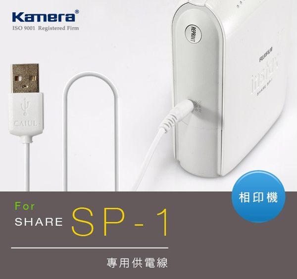 Fujifilm 富士 SHARE SP-1 專用供電線 專用充電轉接線 電源線 (Kamera)免電池即可供電