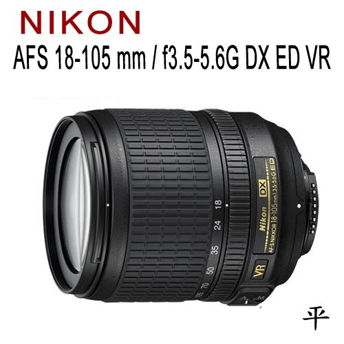【★送吹球清潔組】NIKON AFS 18-105mm f3.5-5.6G DX ED VR【平行輸入】