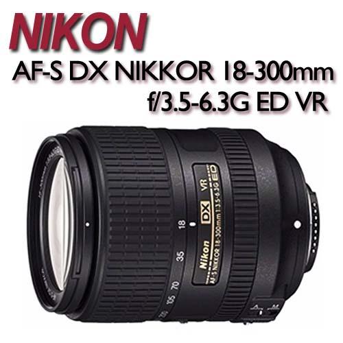 NIKON AF-S DX NIKKOR 18-300mm f/3.5-6.3G ED VR 【平行輸入】ATM/黑貓貨到付款 加碼送保護鏡+吹球清潔組