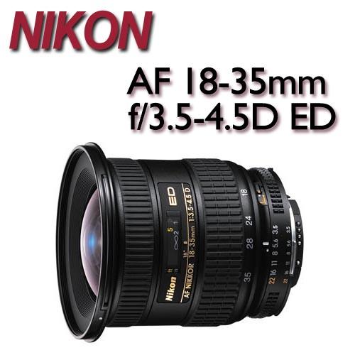 【★送吹球清潔組】NIKON AF NIKKOR 18-35mm f/3.5-4.5D ED【公司貨】