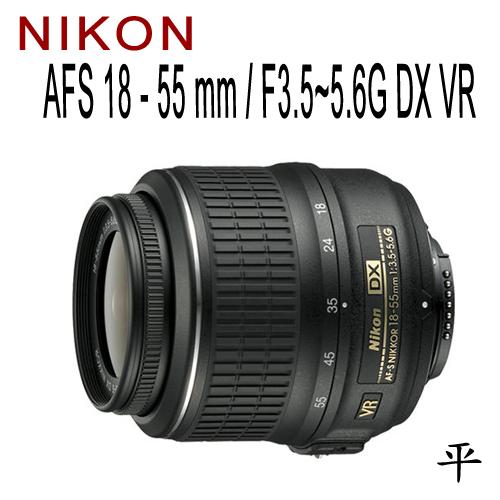 NIKON AFS 18-55 mm / F3.5~5.6G DX VR II【平行輸入】