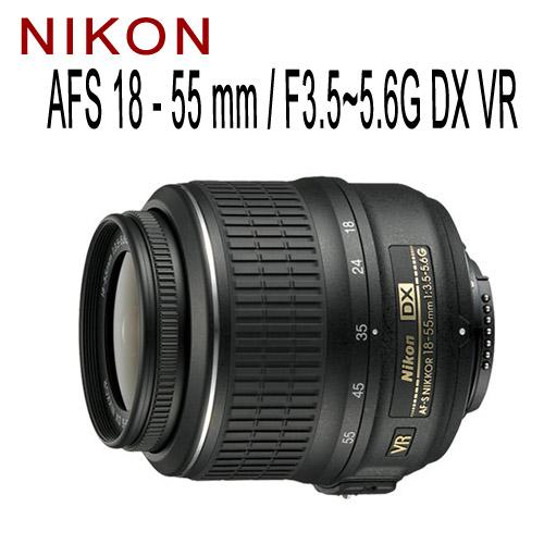 NIKON AFS 18-55 mm / F3.5~5.6G DX VR【公司貨】-拆鏡