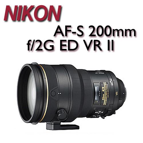 【★送吹球清潔組】NIKON AF-S 200mm / F2G ED VR II 【公司貨】