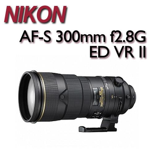 NIKON AF-S 300mm / F2.8G ED VR II 【公司貨】