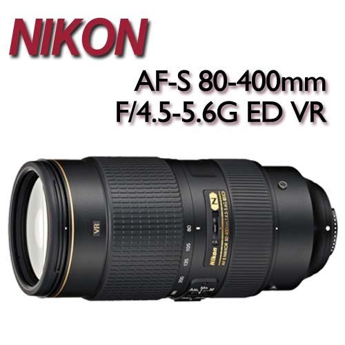 【★送吹球清潔組】NIKON AF-S 80-400mm F/4.5-5.6G ED VR【平行輸入】