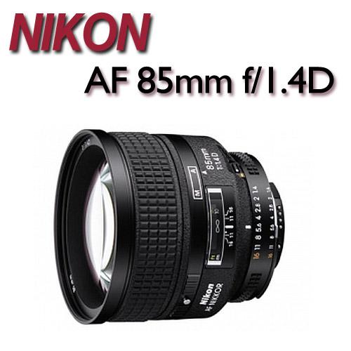 【★送保護鏡+吹球清潔組】NIKON AF 85mm / F1.4D 【公司貨】