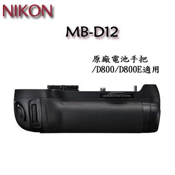 Nikon MB-D12 原廠電池手把