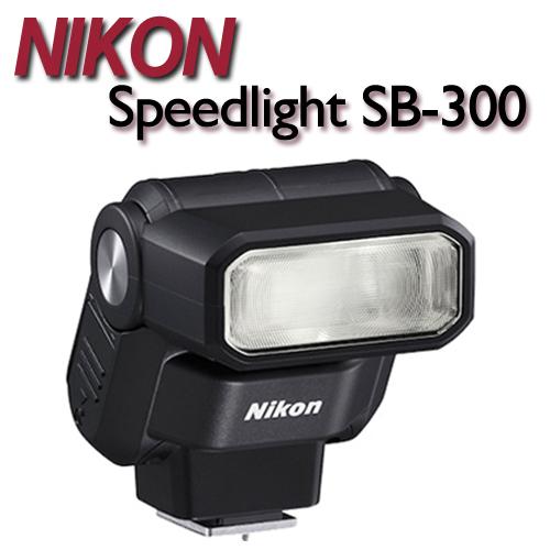 NIKON SPEEDLIGHT SB-300 / SB300 閃光燈 【公司貨】 SB-910 / SB-700 / SB-300