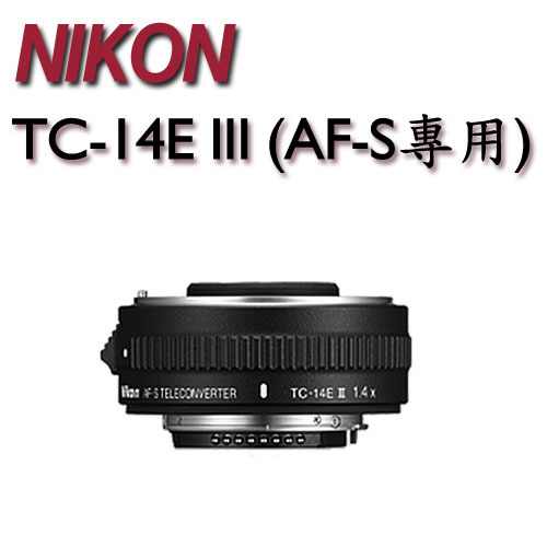 NIKON TC-14E III / TC-E14 III (AF-S專用) 加倍鏡 增距鏡 倍增鏡頭 【公司貨】