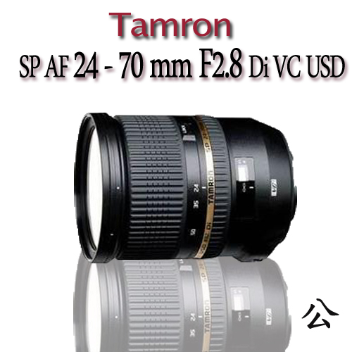 TAMRON SP 24-70 / 24-70mm  F/2.8 DI VC USD /A007【公司貨】保固為三年