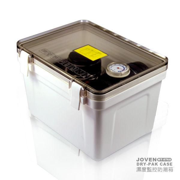 濕度監控 防潮箱(大) - MT-076A【配件】★買就送4入乾燥劑