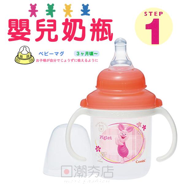 [日潮夯店] 日本正版進口 康貝 COMBI MUG 嬰幼兒 奶瓶 水杯 學習杯 小熊維尼 200ml STEP1