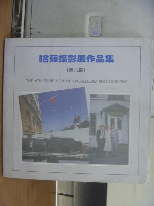 【書寶二手書T2/攝影_QEM】哈蘇攝影展作品集(第六屆)_民83