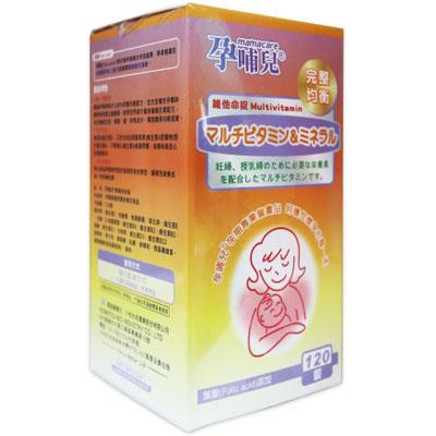 【悅兒樂婦幼用品舘】mamacare 孕哺兒®  專用維他命錠120粒