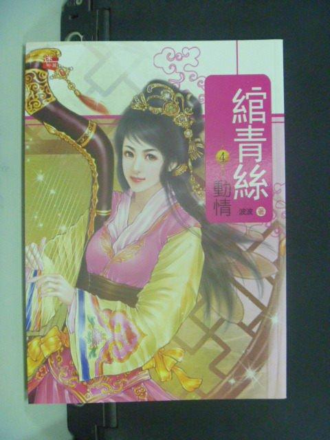 【書寶二手書T4/言情小說_HEF】綰青絲 4: 動情_波波