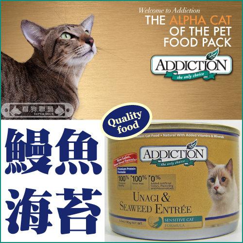 +貓狗樂園+ ADDICTION自然癮食【無穀貓罐。鰻魚海苔。185g】120元*單罐賣場