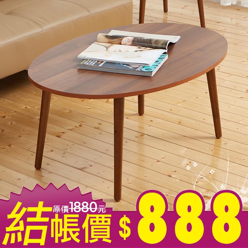 日本熱賣【Gold-egg黃金蛋】隨手桌茶几/和室桌‧天然實木椅腳 ★班尼斯國際家具名床