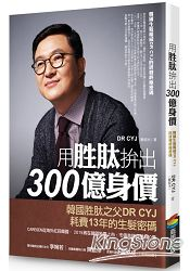 用胜?拚出300億身價:韓國生髮權威DR CYJ的研發終極密碼
