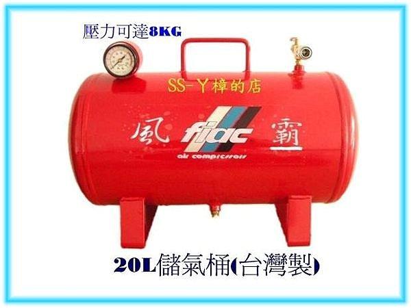 風霸牌 20L儲氣桶 附壓力表,快速接頭