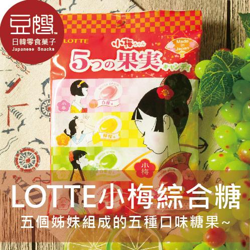 【即期特價】日本零食 LOTTE 小梅五種果實糖