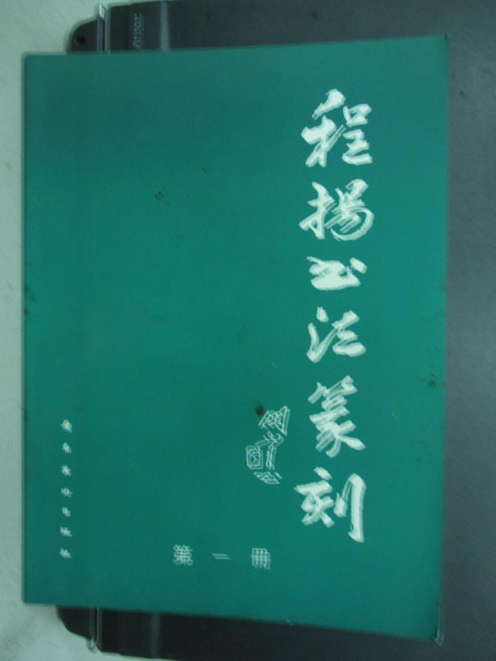 【書寶二手書T1/藝術_QKG】程揚書法篆刻_第一冊