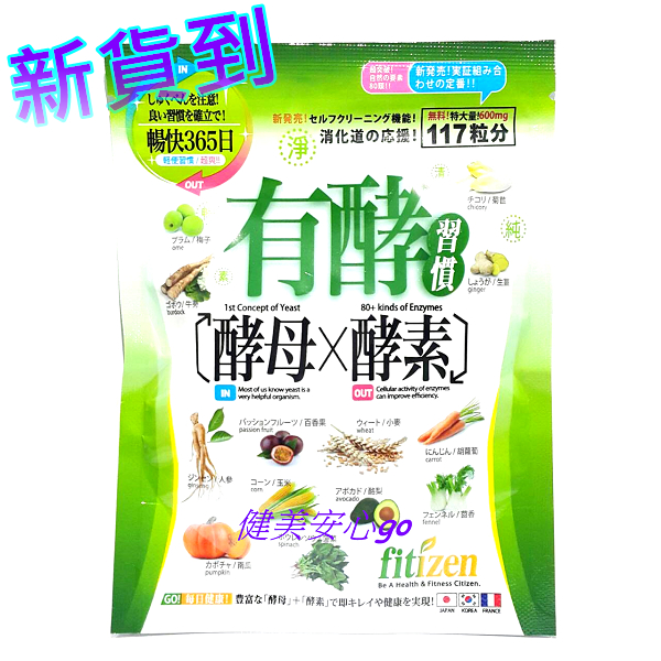 ★最新期限2018年6月★【Fitizen 有酵習慣 117粒/包】酵素×酵母 ❤健美安心go❤
