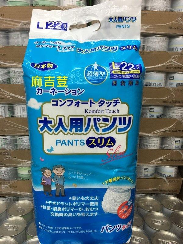 康乃馨日本製 健護 成人照護褲/復健褲/紙尿褲(內褲型)L-24片  一箱4包 添寧/來復易/安安皆可參考 可搭配包大人看護墊濕巾使用