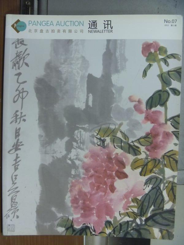 【書寶二手書T1/收藏_QEQ】2013北京盤古春季拍賣會通訊_2013年6月