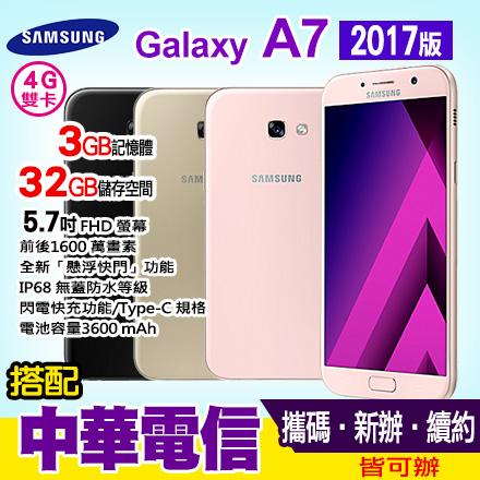 Samsung Galaxy A7 (2017) 攜碼中華4G智慧大玩家月繳$1399(24) 手機1元
