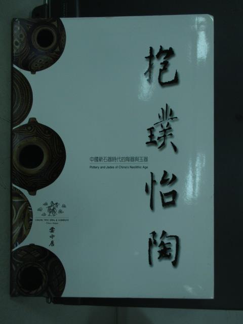 【書寶二手書T1/藝術_ZDV】抱璞怡陶-中國新石器時代的陶器與玉器_張偉華_民90