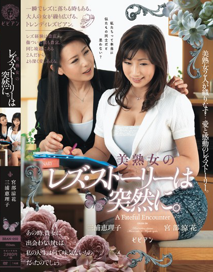 TWBBAN-050 美熟女のレズ・ストーリーは突然に。 三浦恵理子 宮部涼花 20150807