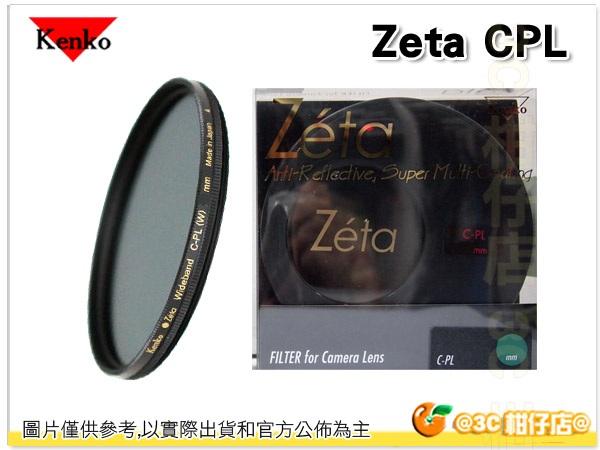 送濾鏡袋 免運 Kenko Zeta L41 L-41 CPL 49mm 49 正成公司貨 多層鍍膜 偏光鏡 究極版 透光度高 媲美 B+W XS-PRO