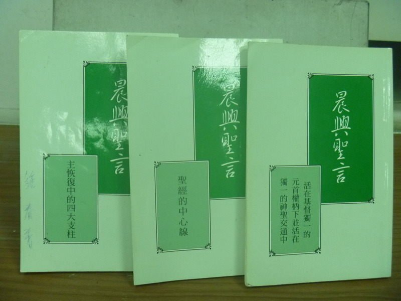 【書寶二手書T8/宗教_ICP】晨星聖言_共3本合售_主恢復中的四大支柱_聖經的中心線等