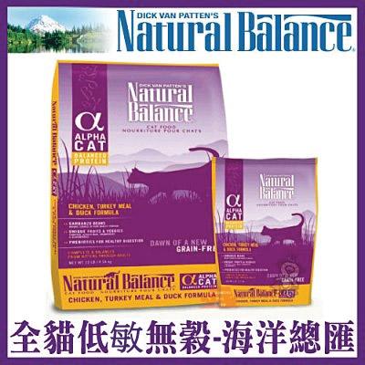 【恰恰】Natural Balance α-低敏無穀-海洋總滙-全貓5lb