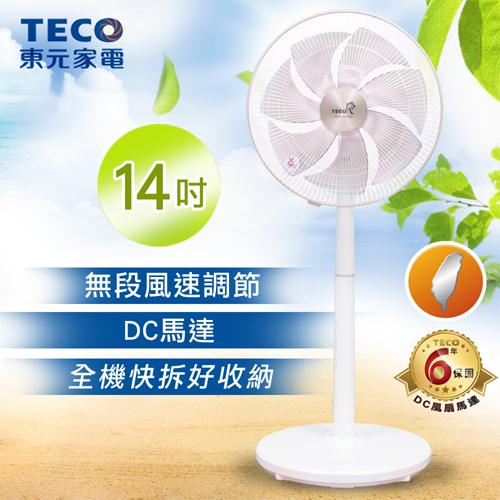 TECO東元 14吋DC直流馬達立扇 XA1471VD