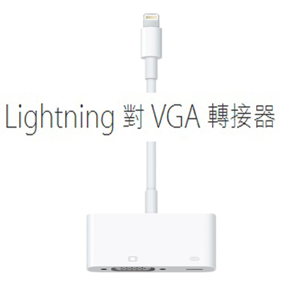 Lightning 對 VGA 轉接器 APPLE 原廠配件