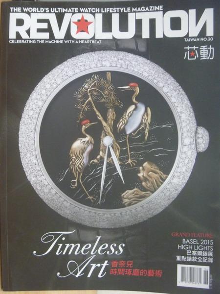【書寶二手書T8/收藏_YEZ】芯動_30期_Timeless Art Chanel