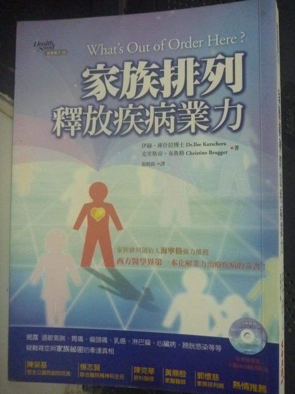 【書寶二手書T1/醫療_LLA】家族排列釋放疾病業力_伊絲.庫什