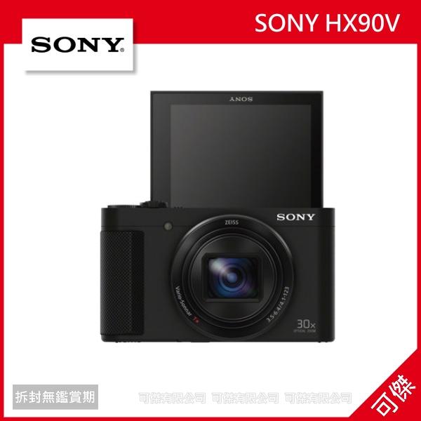 可傑 SONY HX90V 公司貨