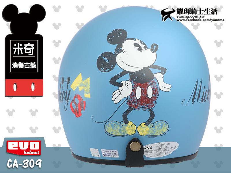 『加贈$150抗UV鏡片』EVO 米奇 安全帽_3/4半罩帽 消光復古藍 【正版授權】耀瑪騎士安全帽機車部品